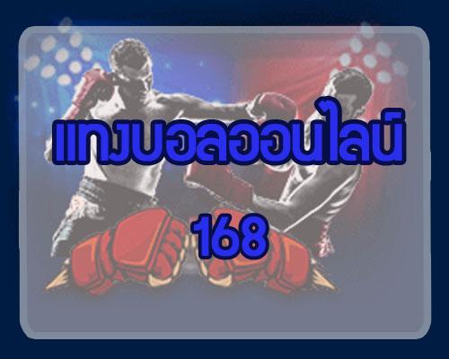 แทงบอล 168