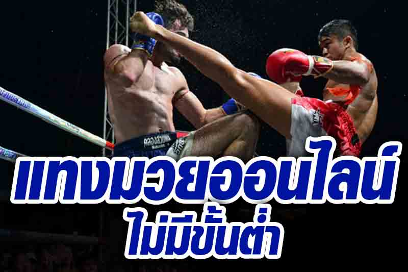 แทงมวยไทยออนไลน์